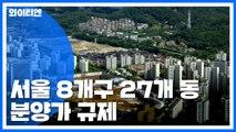 '집값 부채질' 서울 27개 동 분양가 상한제 적용 / YTN