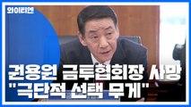 '폭언 논란' 권용원 금투협회장 숨진 채 발견 / YTN