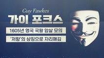 """[뉴스큐] 홍콩 시위에 나타난 '가이포크스'...""""저항의 상징"""" / YTN"""