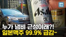 [엠빅뉴스] 일본 불매 운동 '직격탄'.. 맥주와 자동차 업체 눈물의 할인