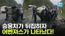 [엠빅뉴스] 차 뒤집혀 생사기로에 선 운전자.. 생명을 구하려고 도로에 뛰어든 시민들