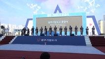 강원 원주 기업도시 추진 15년 만에 준공식 / YTN