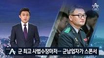 군 최고 사법수장마저 뇌물 정황…군납업자가 스폰서