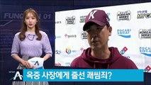 """'감독 교체' 키움의 항변…""""옥중 전 사장과 '연임 논의' 제보"""""""