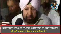Captain Amarinder Statement on Kartarpur Corridor