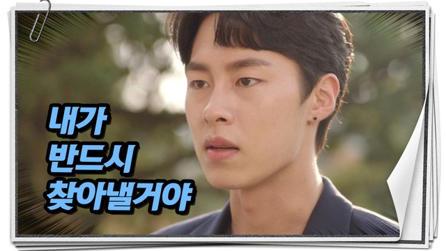 [Extra Ordinary You] EP.21,a nymph who knows everything, 어쩌다 발견한 하루 20191106