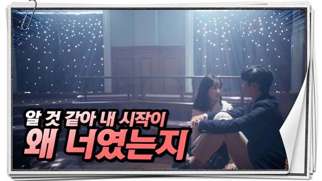 [Extra Ordinary You] EP.22,Ro Woon presents the night sky, 어쩌다 발견한 하루 20191106
