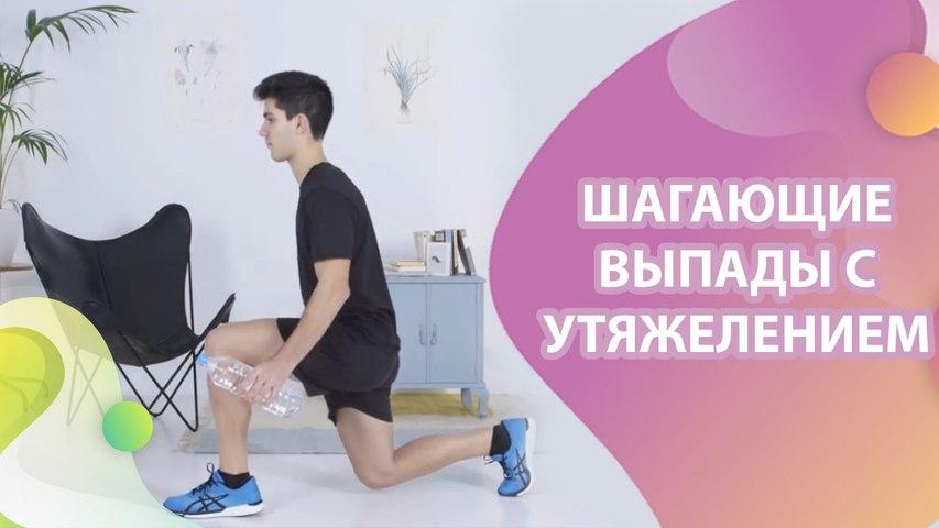 Шагающие выпады с утяжелением - Шаг к здоровью