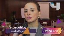 ريهام عبد الغفور ورانيا فريد شوقي في الرياض