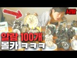 Waking up a friend who always sleeps in with 100 alarms kkkkkkkk This video was filmed because I was really mad