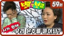 [보고 또 보고] 59회 - 일일극 사상 최고의 시청률 57.3% 드라마의 전설!