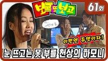 [보고 또 보고] 61회 - 일일극 사상 최고의 시청률 57.3% 드라마의 전설!