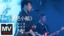 楚小波【渡吧小船】 HD 官方完整版 MV