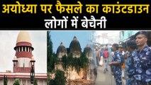 Ayodhya Verdict: Supreme Court के फैसले से पहले लोगों में बेचैनी,पुलिस alert | वनइंडिया हिंदी