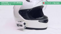 【警視庁と共同開発】ヘルメット等に装着するドライブレコーダー