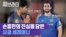 손흥민, 새 역사를 쓰다! 유럽프로축구 통산 한국인 최다골 신기록 [씨브라더]