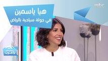 لأول مرة.. هيا ياسمين تستكشف مناطق سياحية مميزة في الرياض