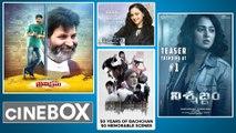 #CineBox : Happy Birth Day Trivikram Srinivas