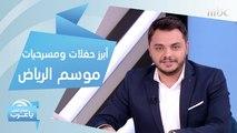 """في الرياض.. تمديد عروض المسرحية الكويتية """" ليلة زفّته"""" بسبب الجمهور"""