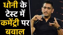India vs Bangladesh: MS Dhoni to do commentary during day-night Test at Eden Garden?| वनइंडिया हिंदी