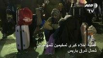 عملية اخلاء كبرى لمخيمين للمهاجرين شمال شرق باريس
