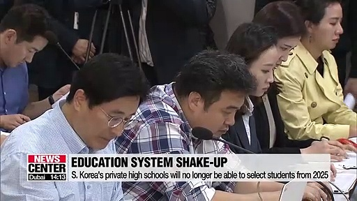 S. Korea to convert special private high schools to regular high schools by 2025