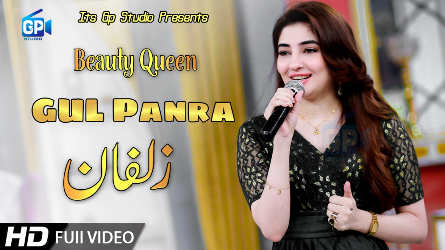 Gul panra Pashto new song 2018 – Zulfan che rakhow rakam pashto music pashto video best music videos