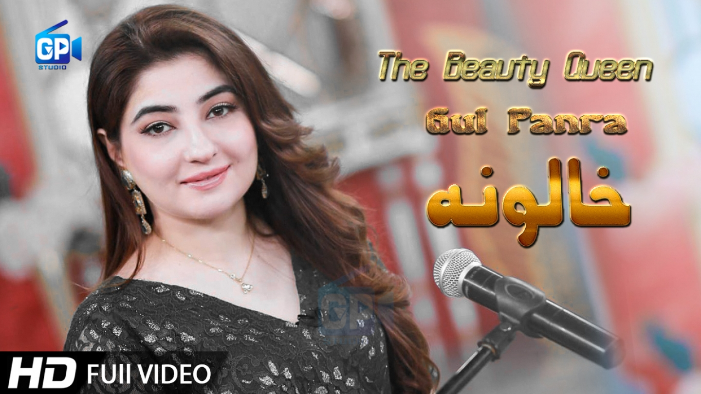 Gul panra Pashto new song pashto video – pashto music pashto video song best music videos | 2018