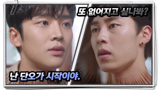 [Extra Ordinary You] EP.23,Ro Woon, angry at Lee Jae-wook, 어쩌다 발견한 하루 20191107