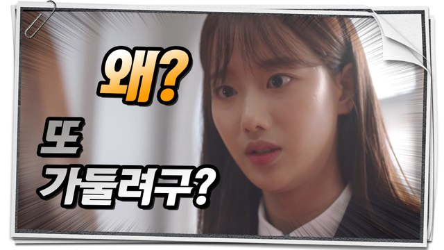 [Extra Ordinary You] EP.23,pay one's way back, 어쩌다 발견한 하루 20191107