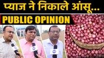 देश में 100 Rs per kg हुआ Onion का Price, अभी और रुलाएगी Onion, Public opinion   वनइंड़िया हिंदी