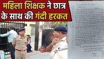 Patna : Chamber में बुलाकर Student के कपड़े उतरवा देती थी Teacher, करती थी अश्लील हरकतें । वनइंडिया