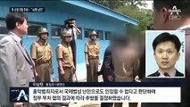 """정부, 북한 주민 첫 추방…""""동료 16명 살해 후 도주"""""""