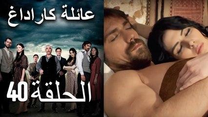 Mosalsal Ailat Karadag - عائلة كاراداغ - الحلقة 40