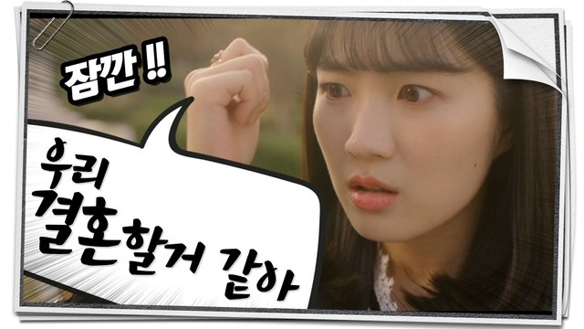 [Extra Ordinary You] EP.24,see the future, 어쩌다 발견한 하루 20191107