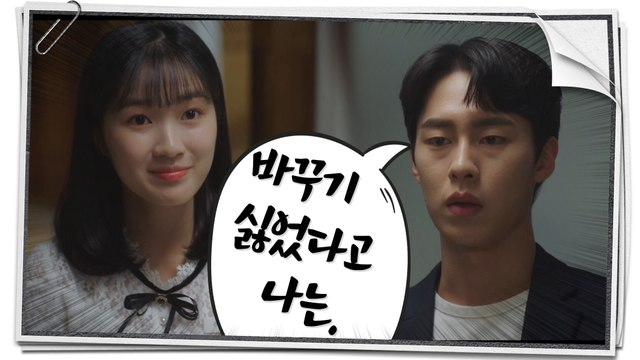 [Extra Ordinary You] EP.24,Lee Jae Wook to Deliver My Heart, 어쩌다 발견한 하루 20191107