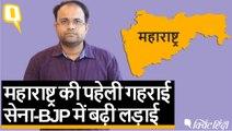 महाराष्ट्र की पहेली गहराई सेना-BJP में बढ़ी लड़ाई