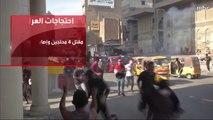 عمليات كر وفر بين قوات الأمن ومتظاهرين وسط بغداد