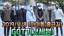'아이돌 출근길' GOT7(갓세븐) #니가 부르는 나의 이름