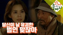 [Everybody Say Kungdari] ep.84 You're the one who kidnapped me, 모두 다 쿵따리 20191108