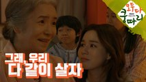 [Everybody Say Kungdari] ep.84 Yeah, we're all gonna live together, 모두 다 쿵따리 20191108