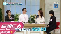 [LIVING] How to get rid of the wrinkles without paying!, 기분 좋은 날 20191108