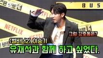'범인은 바로 너2' 이승기(lee seung gi), 유재석과 꼭 함께 해 보고 싶었다. '합류 소감'