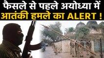 Ayodhya Case में फैसला आने से पहले आतंकी हमले को लेकर सुरक्षा बेहद कड़ी | वनइंडिया हिंदी