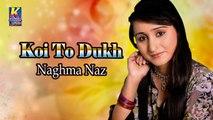 Naghma Naz New Sindhi Song - Koi To Dukh Hondo - Sindhi Popular Song