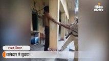 युवक को थानेदार द्वारा पीटे जाने का वीडियो वायरल