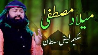 Hakeem Faiz Sultan New Rabi Ul Awal Naat 2019 - Meelad E Mustafa - New Rabi Ul Awal Kalaam