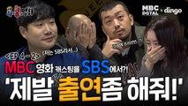 MBC 영화 캐스팅을 SBS에서?! 배성재 아나운서 (라디오 '배성재의 텐' DJ)를 만난 주호민, 이말년, 김소혜! I [(유튜브 선공개) MBC 주x말의 영화 EP 4-2]