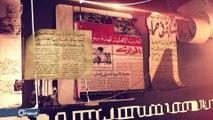 حافظ الأسد يغلق الحدود مع لبنان ويسقط حكومته 1973 – موسوعة سورية السياسية