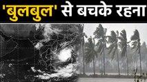 Cyclone Bulbul मचा सकता है तबाही, Fisherman को तट पर नहीं जाने की सलाह |वनइंडिया हिंदी
